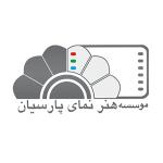 موسسه هنر نمای پارسیان
